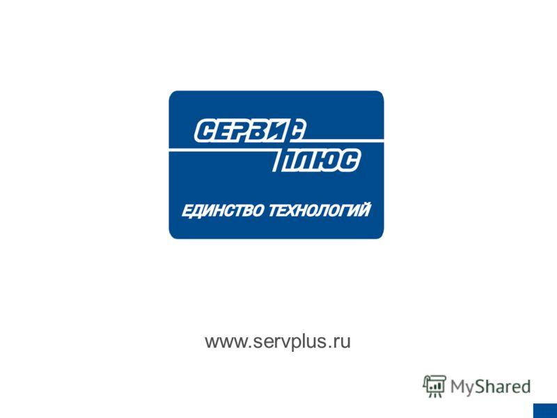 www.servplus.ru