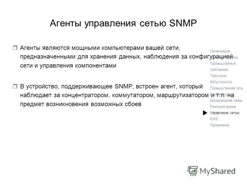 Агенты управления сетью SNMP Агенты являются мощными компьютерами вашей сети, предназначенными для хранения данных, наблюдения за конфигурацией сети и управления компонентами В устройство, поддерживающее SNMP, встроен агент, который наблюдает за конц