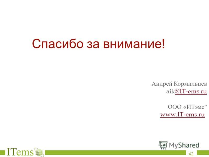 Спасибо за внимание ! Андрей Кормильцев aik@IT-ems.ru@IT-ems.ru ООО « ИТэмс  www.IT-ems.ru 42