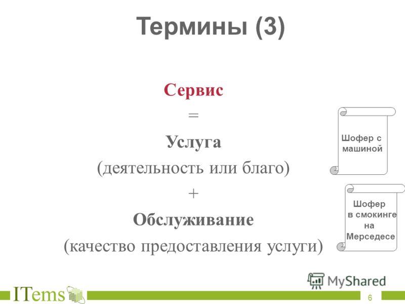 Термины (3) Сервис = Услуга ( деятельность или благо ) + Обслуживание ( качество предоставления услуги ) Шофер с машиной Шофер в смокинге на Мерседесе 6