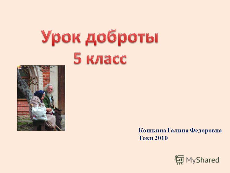 Кошкина Галина Федоровна Токи 2010