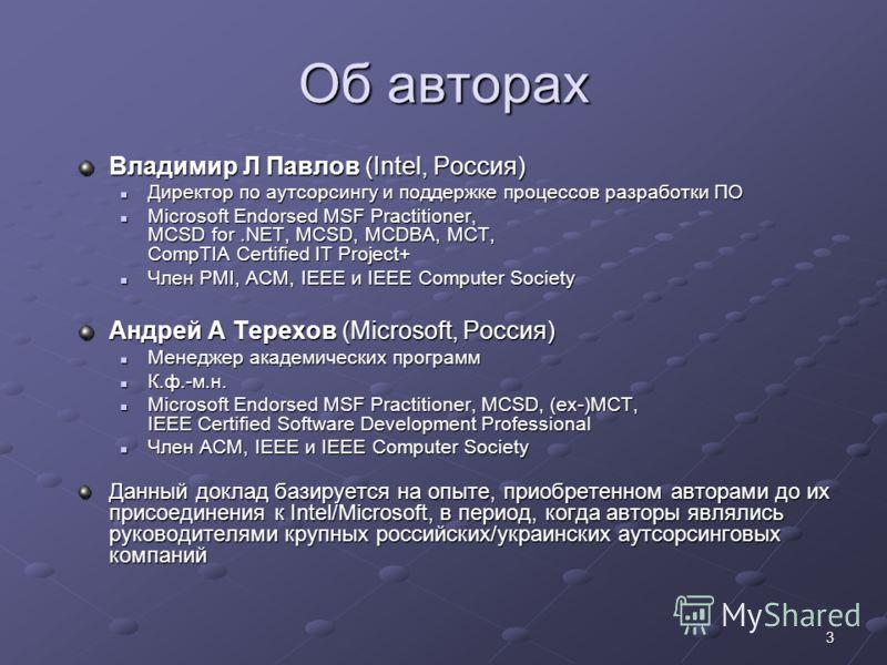3 Об авторах Владимир Л Павлов (Intel, Россия) Директор по аутсорсингу и поддержке процессов разработки ПО Директор по аутсорсингу и поддержке процессов разработки ПО Microsoft Endorsed MSF Practitioner, MCSD for.NET, MCSD, MCDBA, MCT, CompTIA Certif