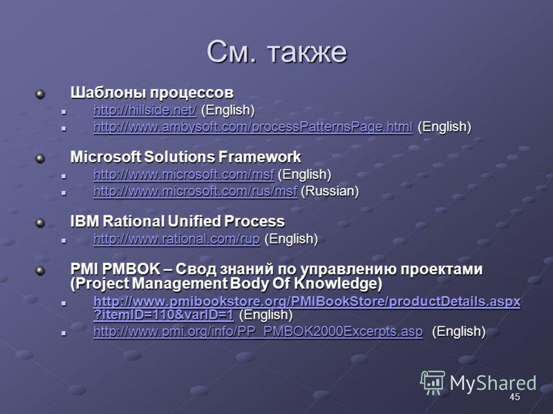45 См. также Шаблоны процессов http://hillside.net/ (English) http://hillside.net/ (English) http://hillside.net/ http://www.ambysoft.com/processPatternsPage.html (English) http://www.ambysoft.com/processPatternsPage.html (English) http://www.ambysof