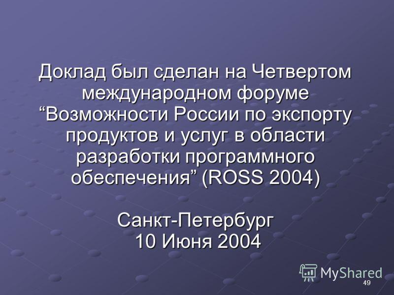 49 Доклад был сделан на Четвертом международном форумеВозможности России по экспорту продуктов и услуг в области разработки программного обеспечения (ROSS 2004) Санкт-Петербург 10 Июня 2004