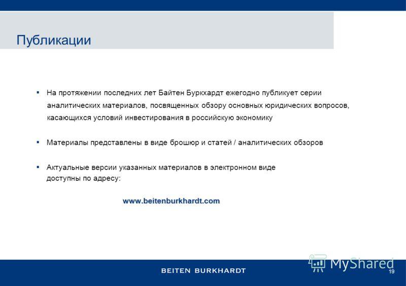 19 На протяжении последних лет Байтен Буркхардт ежегодно публикует серии аналитических материалов, посвященных обзору основных юридических вопросов, касающихся условий инвестирования в российскую экономику Материалы представлены в виде брошюр и стате