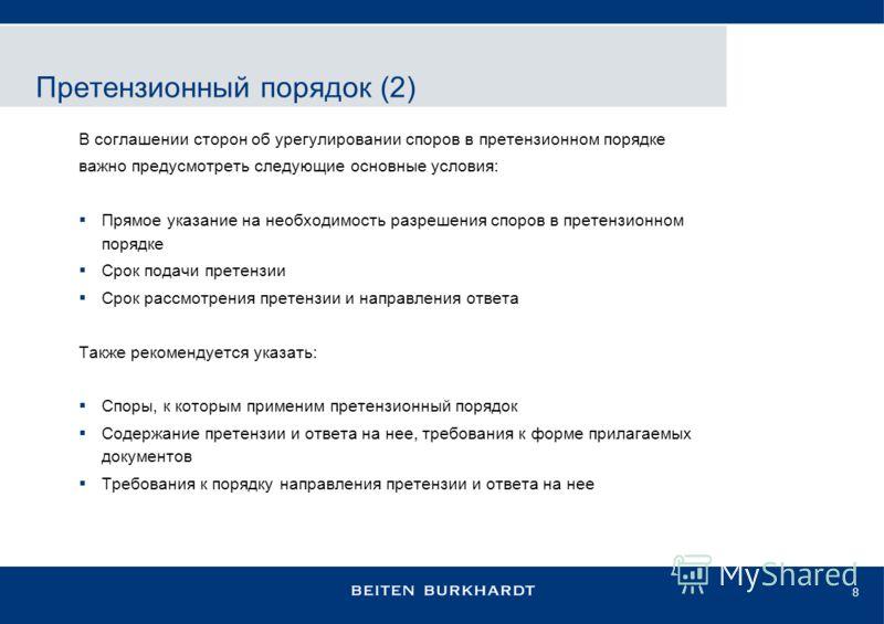 8 В соглашении сторон об урегулировании споров в претензионном порядке важно предусмотреть следующие основные условия: Прямое указание на необходимость разрешения споров в претензионном порядке Срок подачи претензии Срок рассмотрения претензии и напр