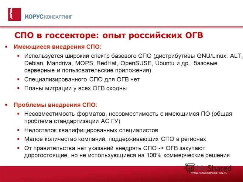 СПО в госсекторе: опыт российских ОГВ Имеющиеся внедрения СПО: Используется широкий спектр базового СПО (дистрибутивы GNU/Linux: ALT, Debian, Mandriva, MOPS, RedHat, OpenSUSE, Ubuntu и др., базовые серверные и пользовательские приложения) Специализир
