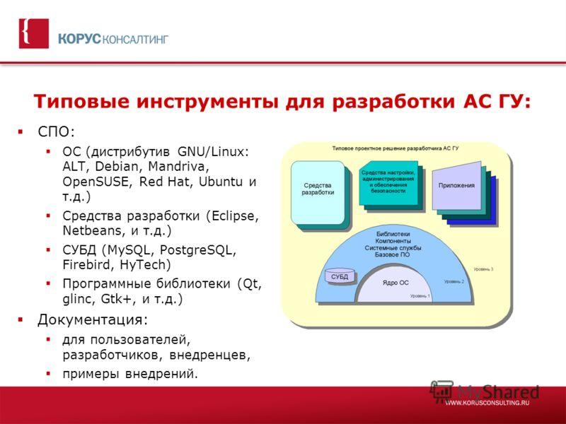 Типовые инструменты для разработки АС ГУ: СПО: ОС (дистрибутив GNU/Linux: ALT, Debian, Mandriva, OpenSUSE, Red Hat, Ubuntu и т.д.) Средства разработки (Eclipse, Netbeans, и т.д.) СУБД (MySQL, PostgreSQL, Firebird, HyTech) Программные библиотеки (Qt,