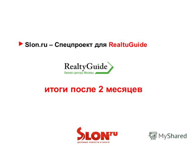 Slon.ru – Спецпроект для RealtuGuide итоги после 2 месяцев
