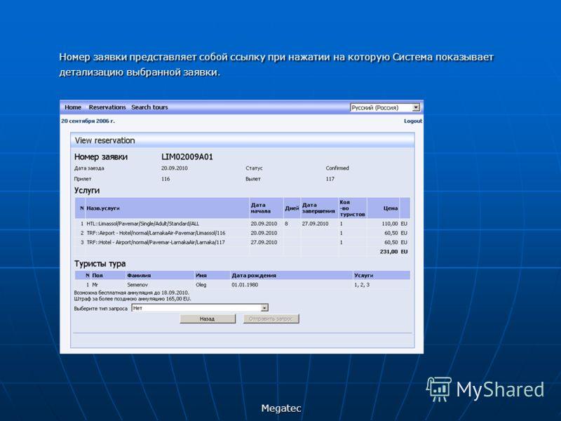 Megatec Номер заявки представляет собой ссылку при нажатии на которую Система показывает детализацию выбранной заявки.