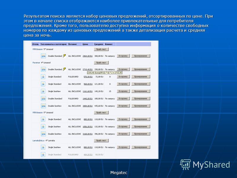 Megatec Результатом поиска является набор ценовых предложений, отсортированных по цене. При этом в начале списка отображаются наиболее привлекательные для потребителя предложения. Кроме того, пользователю доступна информация о количестве свободных но
