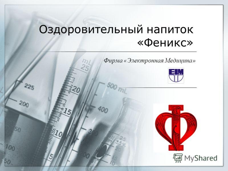 Оздоровительный напиток «Феникс» Фирма «Электронная Медицина»