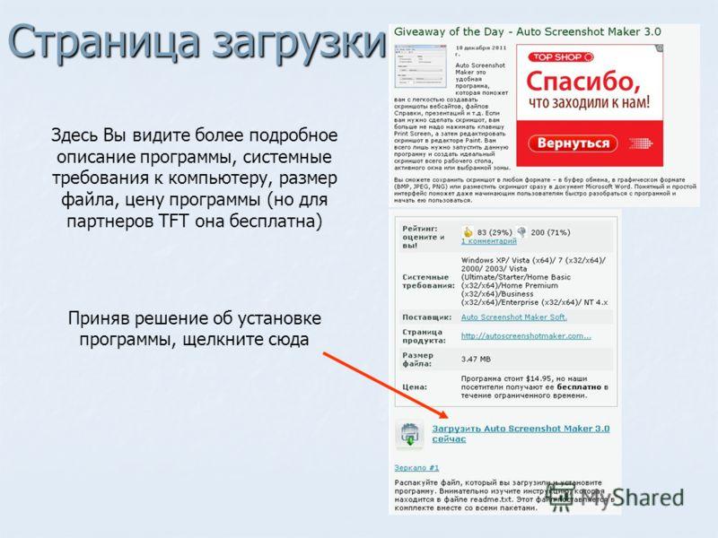 Страница загрузки Здесь Вы видите более подробное описание программы, системные требования к компьютеру, размер файла, цену программы (но для партнеров TFT она бесплатна) Приняв решение об установке программы, щелкните сюда