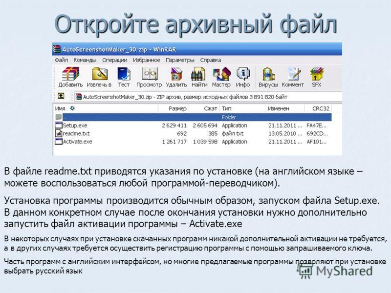 Откройте архивный файл В файле readme.txt приводятся указания по установке (на английском языке – можете воспользоваться любой программой-переводчиком). Установка программы производится обычным образом, запуском файла Setup.exe. В данном конкретном с