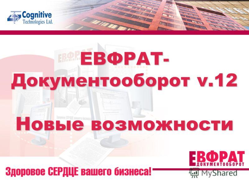 ЕВФРАТ- Документооборот v.12 Новые возможности