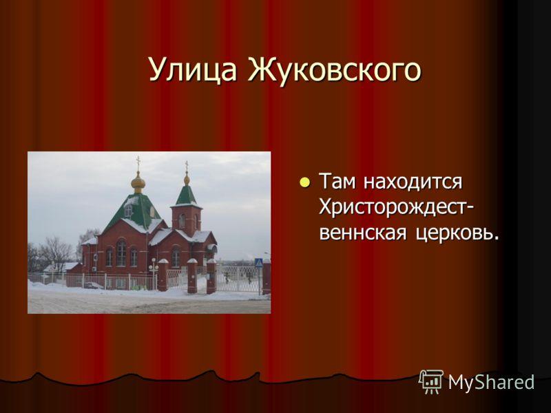 Улица Жуковского Там находится Христорождест- веннская церковь. Там находится Христорождест- веннская церковь.