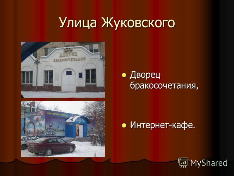 Улица Жуковского Дворец бракосочетания, Дворец бракосочетания, Интернет-кафе. Интернет-кафе.