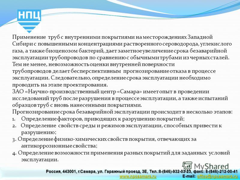 Применение труб с внутренними покрытиями на месторождениях Западной Сибири с повышенными концентрациями растворенного сероводорода, углекислого газа, а также биоценозом бактерий, дает заметное увеличение срока безаварийной эксплуатации трубопроводов