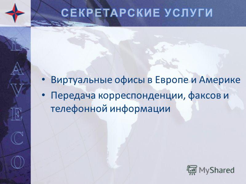 Виртуальные офисы в Европе и Америке Передача корреспонденции, факсов и телефонной информации