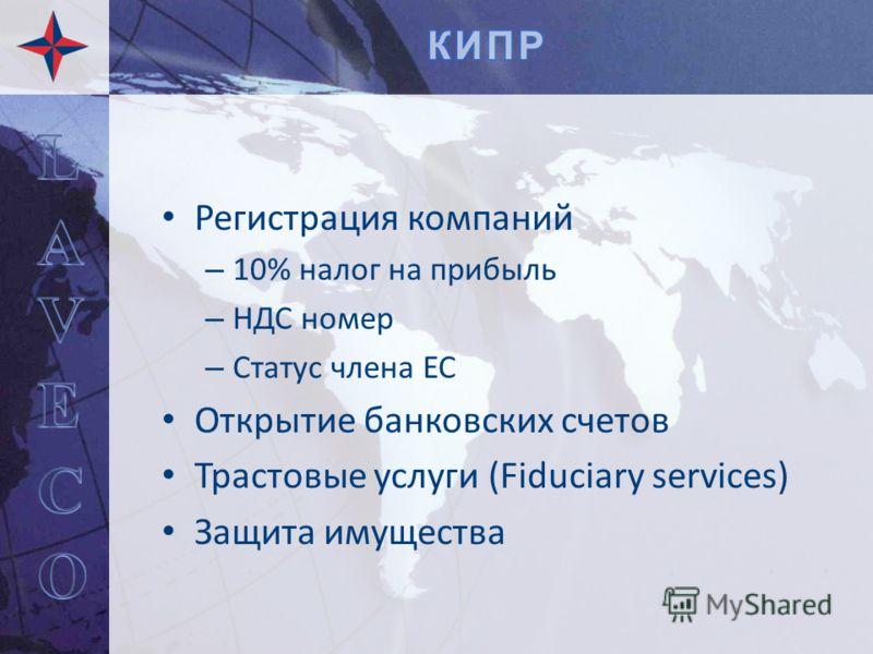 Регистрация компаний – 10% налог на прибыль – НДС номер – Статус члена ЕС Открытие банковских счетов Трастовые услуги (Fiduciary services) Защита имущества