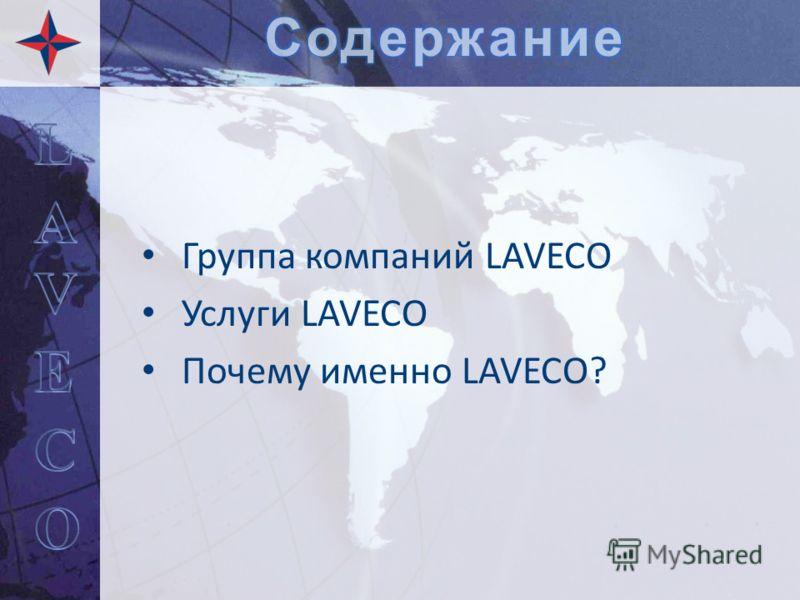 Группа компаний LAVECO Услуги LAVECO Почему именно LAVECO?