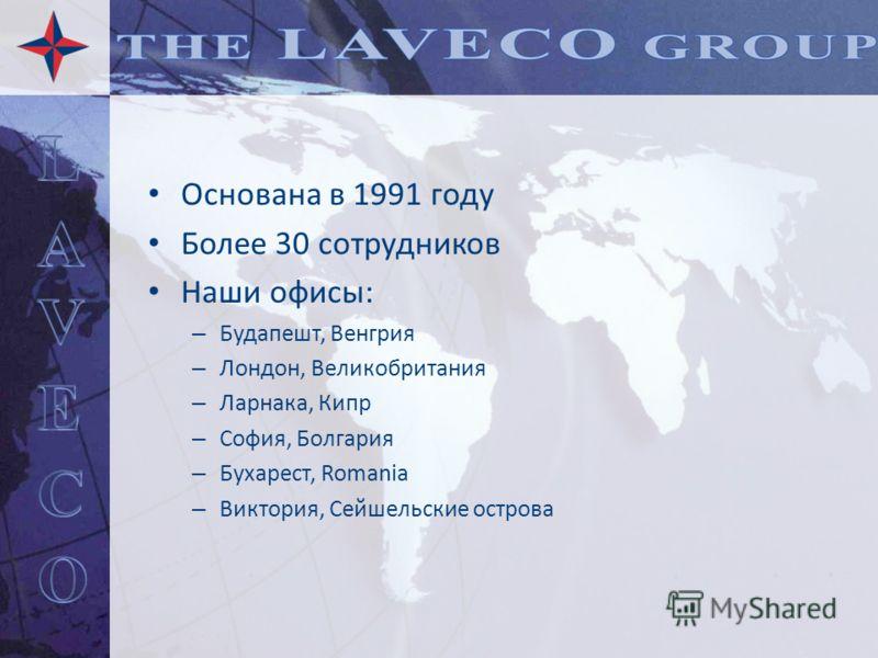 Основана в 1991 году Более 30 сотрудников Наши офисы: – Будапешт, Венгрия – Лондон, Великобритания – Ларнака, Кипр – София, Болгария – Бухарест, Romania – Виктория, Сейшельские острова