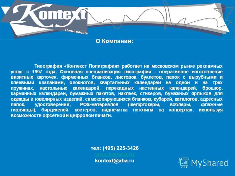 О Компании: Типография «Контекст Полиграфия» работает на московском рынке рекламных услуг с 1997 года. Основная специализация типографии - оперативное изготовление визитных карточек, фирменных бланков, листовок, буклетов, папок с вырубными и клеевыми