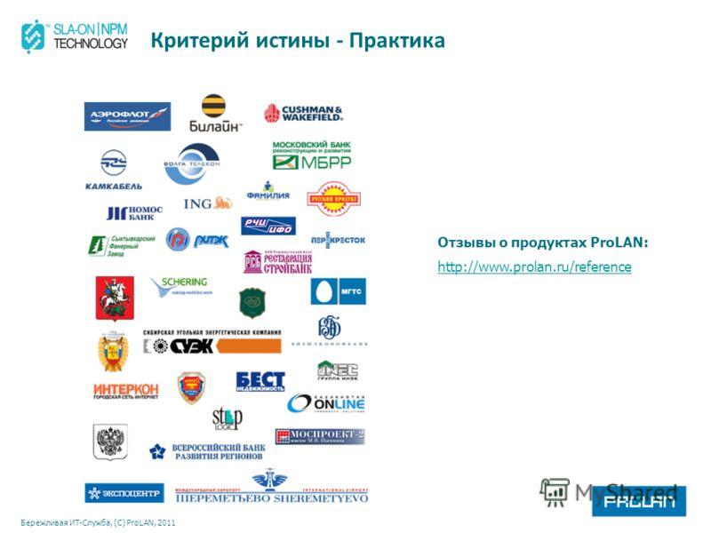 Бережливая ИТ-Служба, (С) ProLAN, 2011 Критерий истины - Практика Отзывы о продуктах ProLAN: http://www.prolan.ru/reference