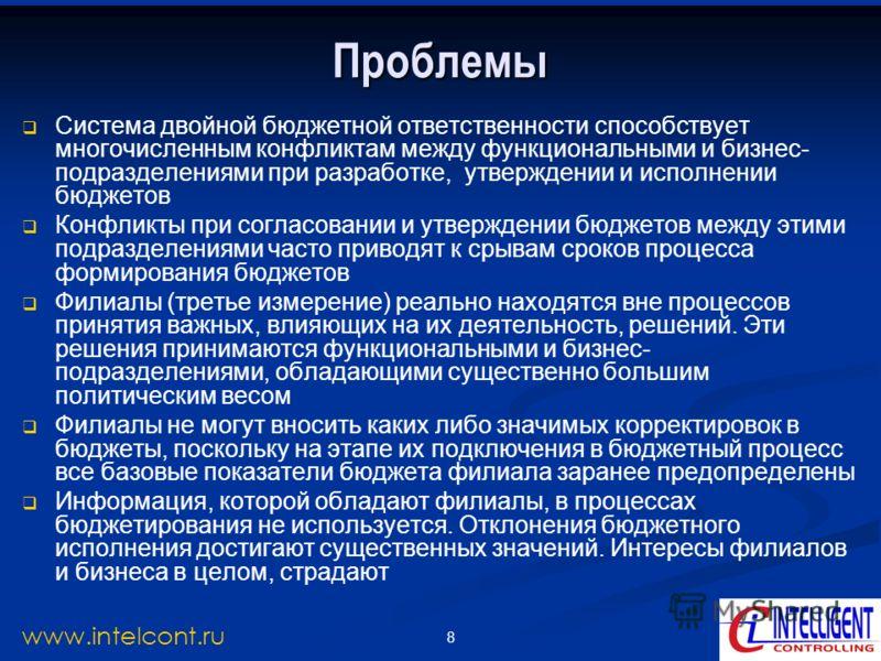 8 www.intelcont.ru Проблемы Система двойной бюджетной ответственности способствует многочисленным конфликтам между функциональными и бизнес- подразделениями при разработке, утверждении и исполнении бюджетов Конфликты при согласовании и утверждении бю