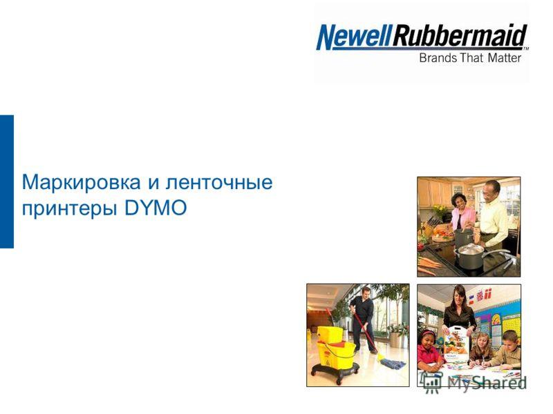Маркировка и ленточные принтеры DYMO