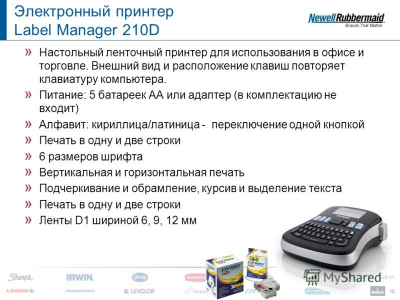 10 Электронный принтер Label Manager 210D » Настольный ленточный принтер для использования в офисе и торговле. Внешний вид и расположение клавиш повторяет клавиатуру компьютера. » Питание: 5 батареек АА или адаптер (в комплектацию не входит) » Алфави