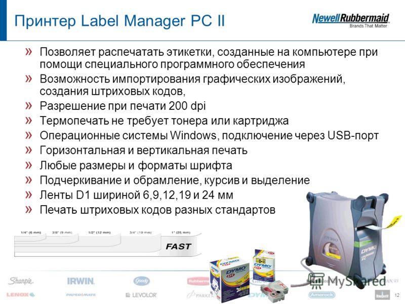 12 Принтер Label Manager PC II » Позволяет распечатать этикетки, созданные на компьютере при помощи специального программного обеспечения » Возможность импортирования графических изображений, создания штриховых кодов, » Разрешение при печати 200 dpi