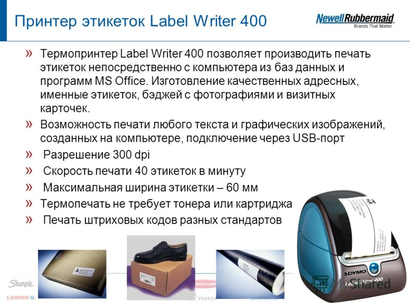 14 Принтер этикеток Label Writer 400 » Термопринтер Label Writer 400 позволяет производить печать этикеток непосредственно с компьютера из баз данных и программ MS Office. Изготовление качественных адресных, именные этикеток, бэджей с фотографиями и