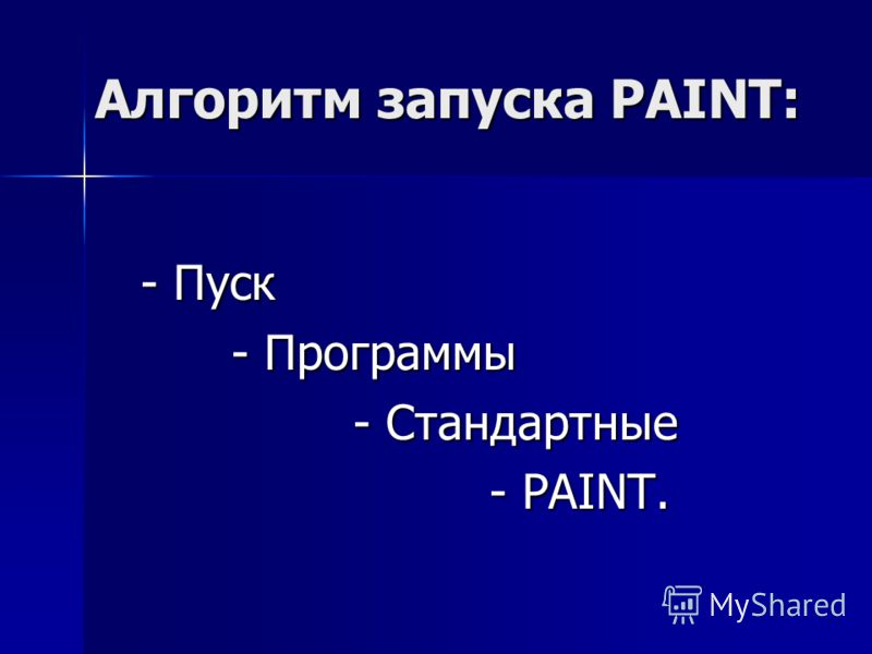 Алгоритм запуска PAINT: - Пуск - Пуск - Программы - Программы - Стандартные - Стандартные - PAINT. - PAINT.