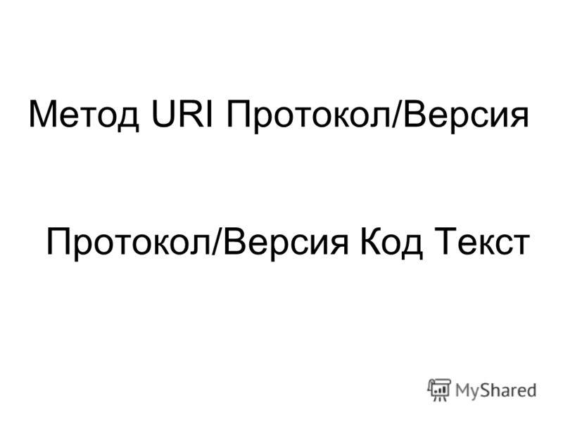 Метод URI Протокол/Версия Протокол/Версия Код Текст