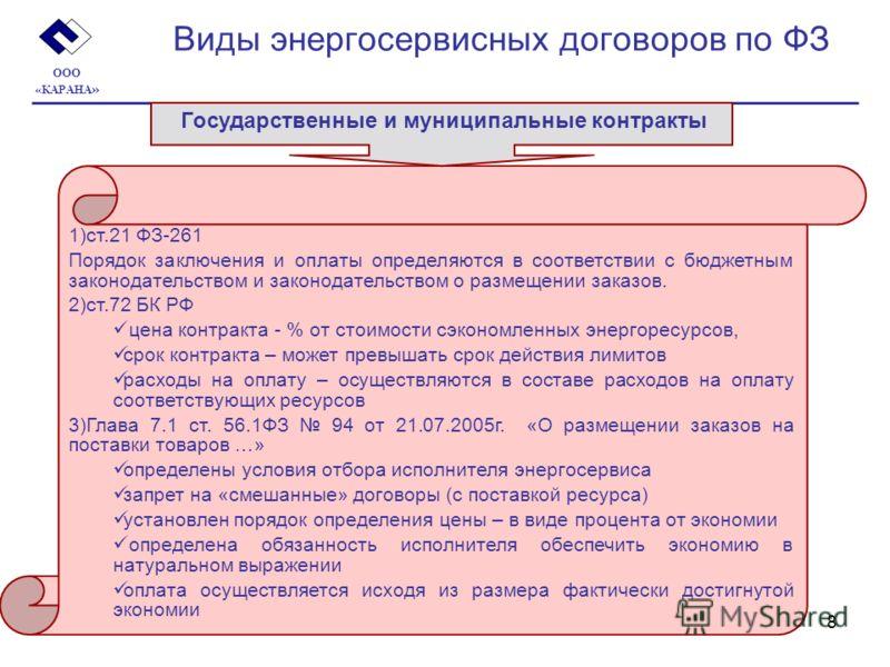 8 Виды энергосервисных договоров по ФЗ 1)ст.21 ФЗ-261 Порядок заключения и оплаты определяются в соответствии с бюджетным законодательством и законодательством о размещении заказов. 2)ст.72 БК РФ цена контракта - % от стоимости сэкономленных энергоре