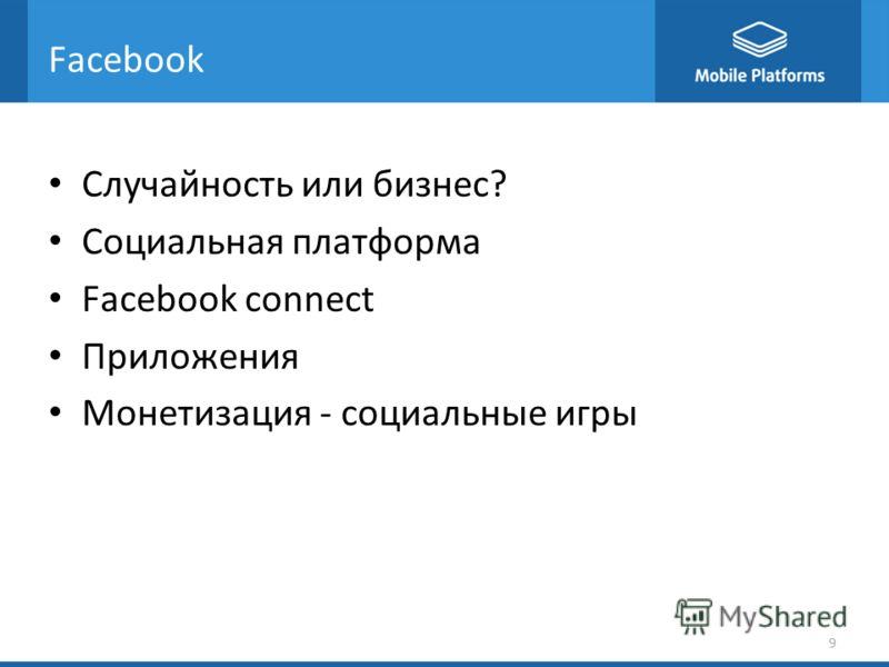 9 Facebook Случайность или бизнес? Социальная платформа Facebook connect Приложения Монетизация - социальные игры 9