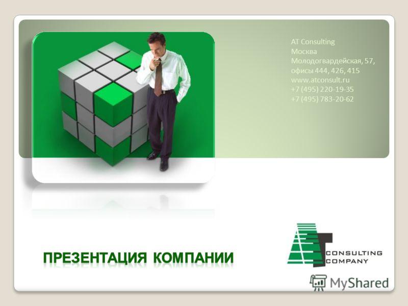 AT Consulting Москва Молодогвардейская, 57, офисы 444, 426, 415 www.atconsult.ru +7 (495) 220-19-35 +7 (495) 783-20-62