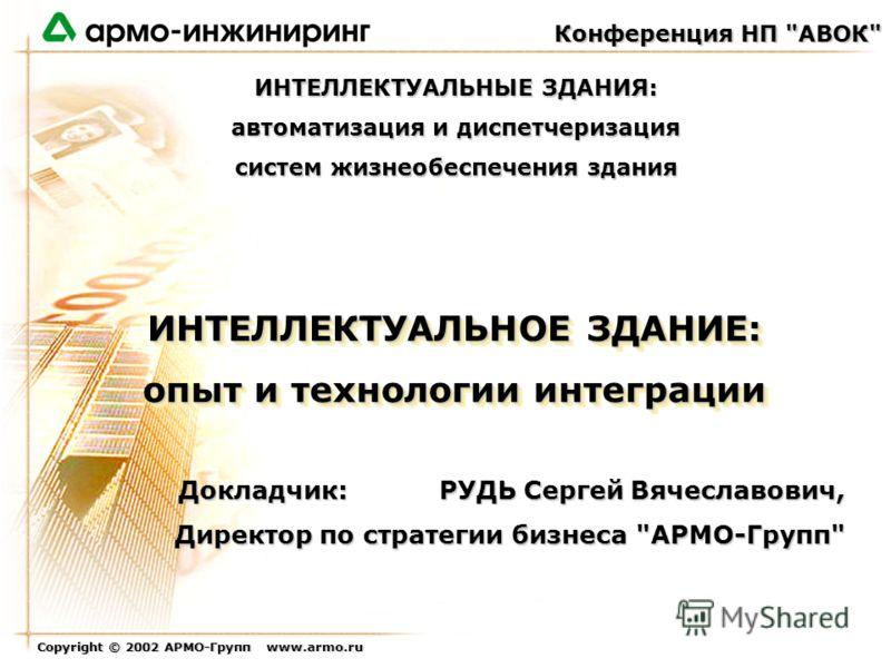 Copyright © 2002 АРМО-Групп www.armo.ru ИНТЕЛЛЕКТУАЛЬНОЕ ЗДАНИЕ: опыт и технологии интеграции ИНТЕЛЛЕКТУАЛЬНОЕ ЗДАНИЕ: опыт и технологии интеграции Конференция НП