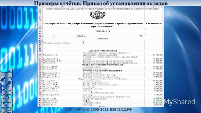 ООО «МПК» © 2008-2012, ВЕБСВОД.РФ Примеры отчётов: Приказ об установлении окладов Дешевле