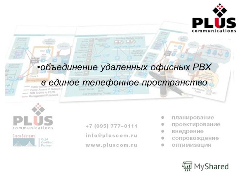 объединение удаленных офисных PBX в единое телефонное пространство