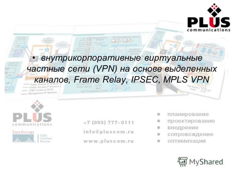 внутрикорпоративные виртуальные частные сети (VPN) на основе выделенных каналов, Frame Relay, IPSEC, MPLS VPN