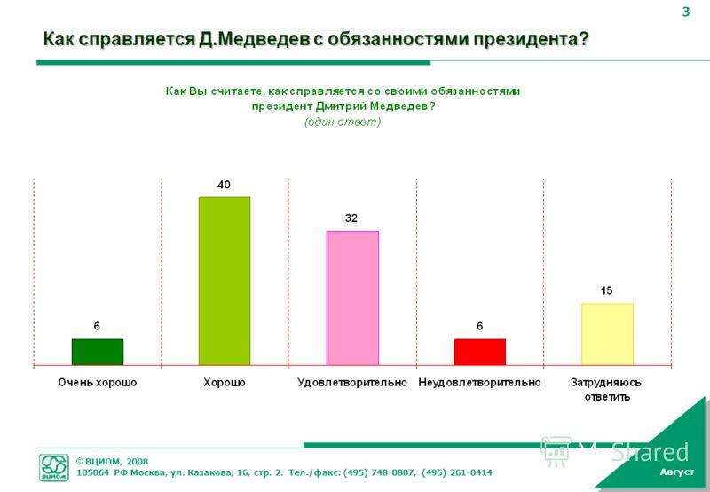 © ВЦИОМ, 2008 105064 РФ Москва, ул. Казакова, 16, стр. 2. Тел./факс: (495) 748-0807, (495) 261-0414 3 Август Как справляется Д.Медведев с обязанностями президента?