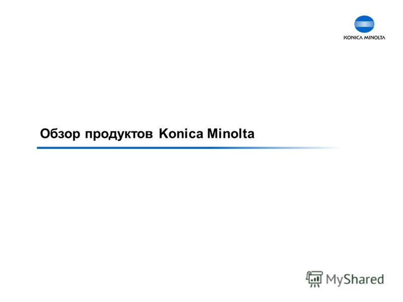 Обзор продуктов Konica Minolta
