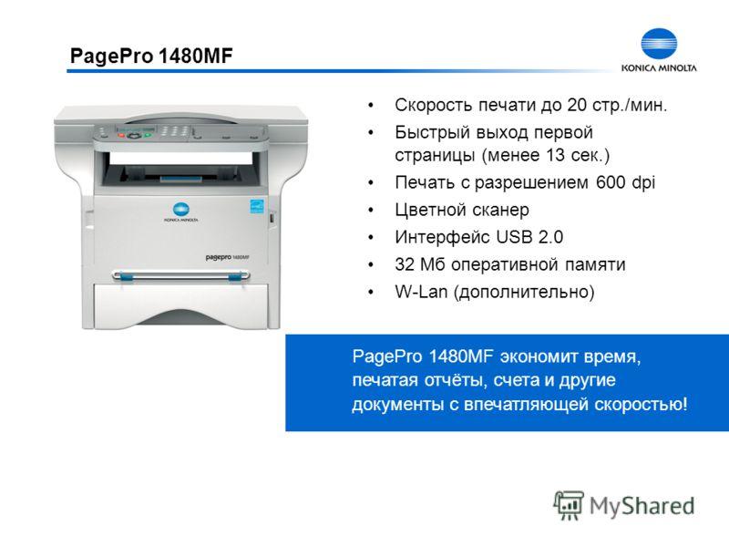 Скорость печати до 20 стр./мин. Быстрый выход первой страницы (менее 13 сек.) Печать с разрешением 600 dpi Цветной сканер Интерфейс USB 2.0 32 Мб оперативной памяти W-Lan (дополнительно) PagePro 1480MF экономит время, печатая отчёты, счета и другие д