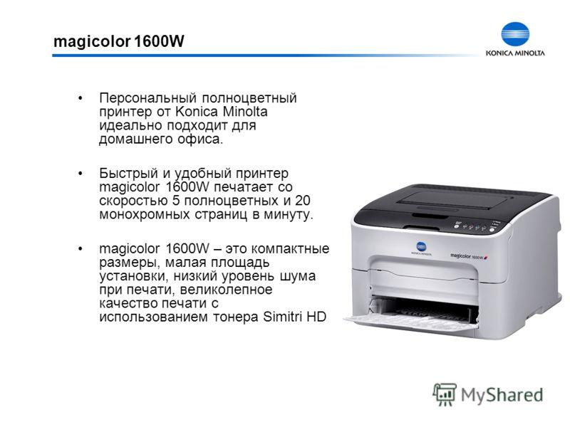 magicolor 1600W Персональный полноцветный принтер от Konica Minolta идеально подходит для домашнего офиса. Быстрый и удобный принтер magicolor 1600W печатает со скоростью 5 полноцветных и 20 монохромных страниц в минуту. magicolor 1600W – это компакт