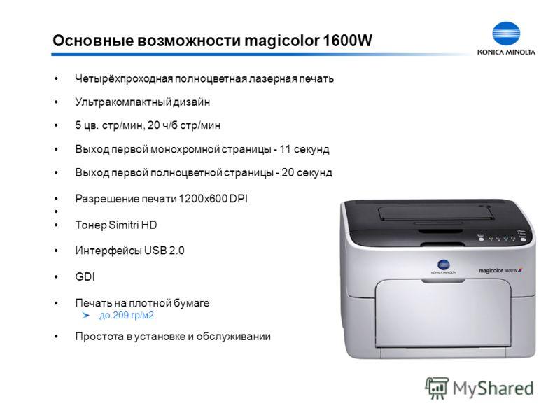 Четырёхпроходная полноцветная лазерная печать Ультракомпактный дизайн 5 цв. стр/мин, 20 ч/б стр/мин Выход первой монохромной страницы - 11 секунд Выход первой полноцветной страницы - 20 секунд Разрешение печати 1200x600 DPI Тонер Simitri HD Интерфейс