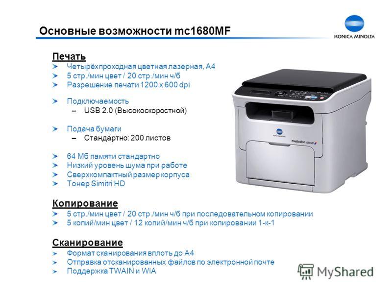 Основные возможности mc1680MF Печать Четырёхпроходная цветная лазерная, A4 5 стр./мин цвет / 20 стр./мин ч/б Разрешение печати 1200 x 600 dpi Подключаемость –USB 2.0 (Высокоскоростной) Подача бумаги –Стандартно: 200 листов 64 Мб памяти стандартно Низ