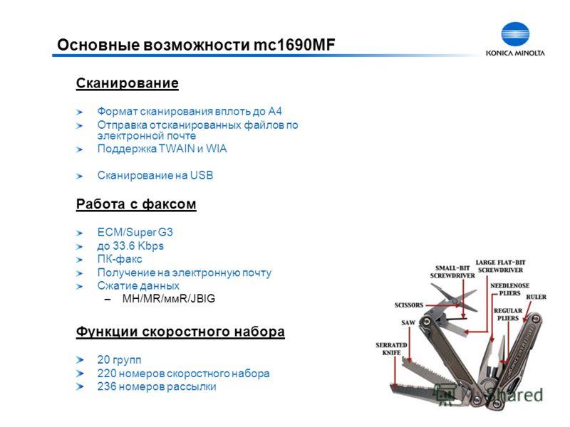 Сканирование Формат сканирования вплоть до A4 Отправка отсканированных файлов по электронной почте Поддержка TWAIN и WIA Сканирование на USB Работа с факсом ECM/Super G3 до 33.6 Kbps ПК-факс Получение на электронную почту Сжатие данных –MH/MR/ммR/JBI