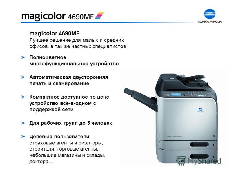 Полноцветное многофункциональное устройство Автоматическая двусторонняя печать и сканирование Компактное доступное по цене устройство всё-в-одном с поддержкой сети Для рабочих групп до 5 человек Целевые пользователи: страховые агенты и риэлторы, стро